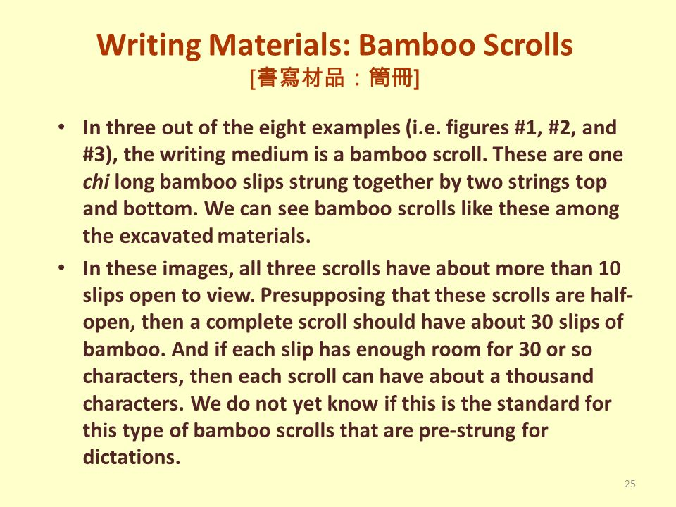 Writing Materials: Bamboo Scrolls [書寫材品:簡冊]